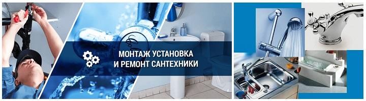 Ремонт сантехники в Москве