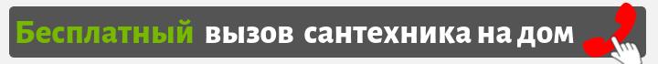 телефон сантехника в Лосино-Петровском