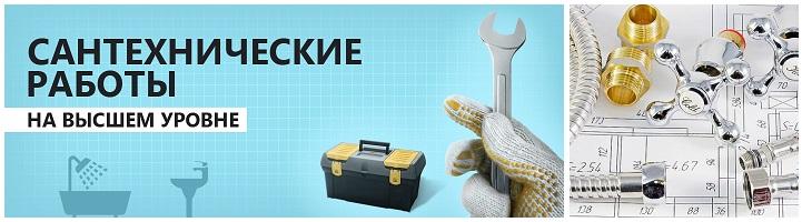 Платные услуги сантехника г.дзержинский моск.обл понятие сантехника